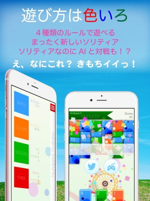 爽快!ソリティア -Numbers Solitaire 2- Screenshot