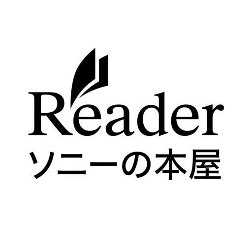 ソニーの電子書籍 Reader™ 小説・漫画・雑誌多数