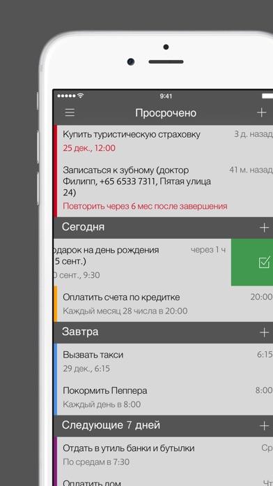 Due — Задачи + Таймеры Screenshot
