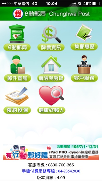 e動郵局:在 App Store 上的 App