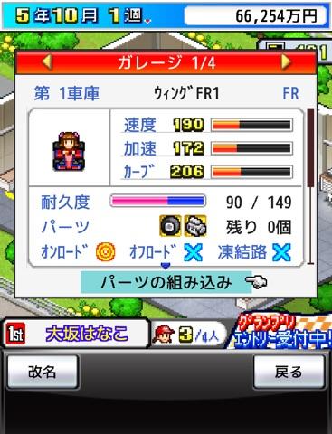 開幕!!パドックGP Screenshot