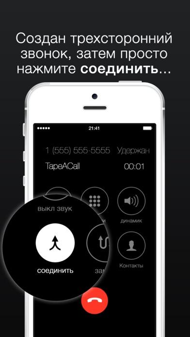 TapeACall Pro: Запись звонков Screenshot