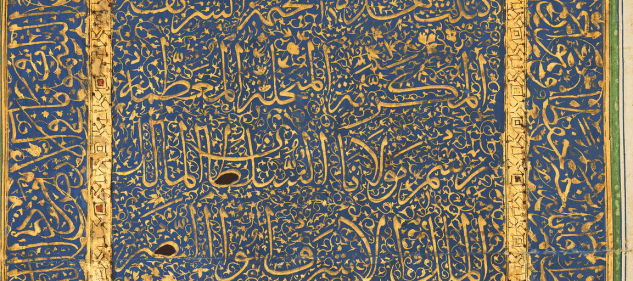 Qur'an signed and dated 894/1489, Mamluk, Christie's lot 11