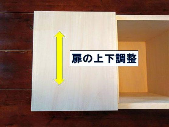 扉の上下調整