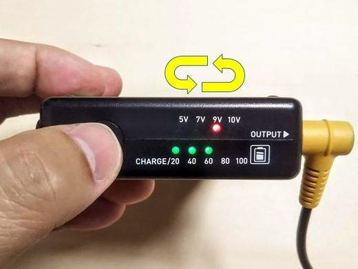 スイッチを押す度に電圧が切り替わる