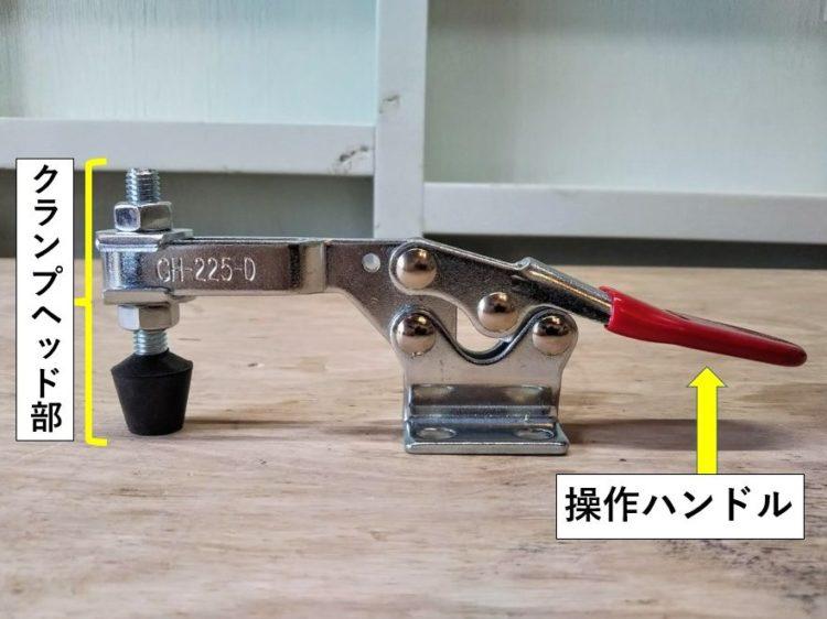 トグルクランプ(下圧タイプ)
