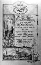 Pergamena, opera del Prof. Giuseppe Asciutti del 1956, dedicata al conferimento della cittadinanza onoraria di Potenza Picena a padre Pietro Carlucci. Arc. Famiglia Asciutti.