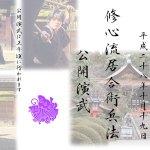 京都建勲神社船岡大祭にて修心流居合術兵法公開奉納演武が行われます