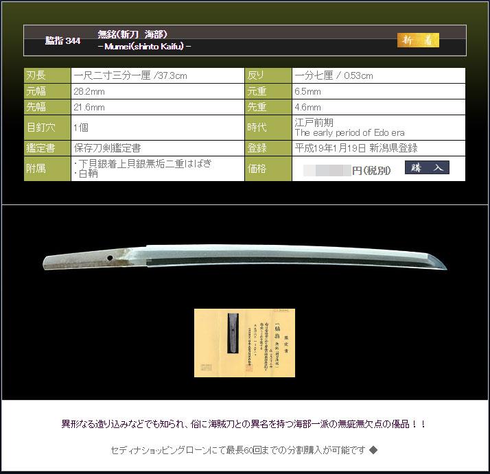 脇指 無銘(新刀 海部) ~海賊刀と呼称される蜂須賀家お抱え工~