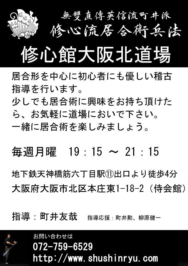 大阪北道場チラシ