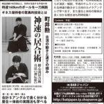 神速の居合術 修心流居合術兵法【初伝形】 DVDがBABジャパンより発売されます