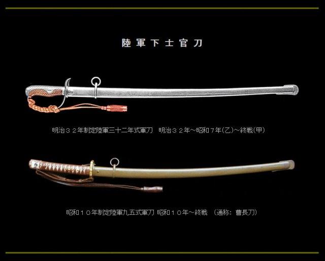 日本軍のサーベル