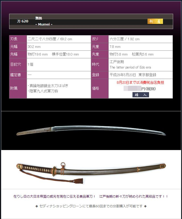 無銘新々刀 九八式軍刀拵美品
