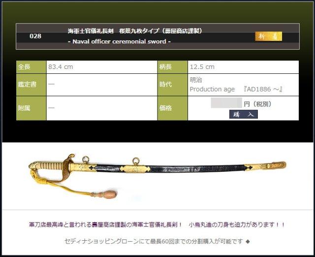 海軍士官儀礼長剣 桜葉九枚タイプ(壽屋商店謹製)