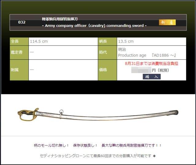 陸軍騎兵用尉官指揮刀