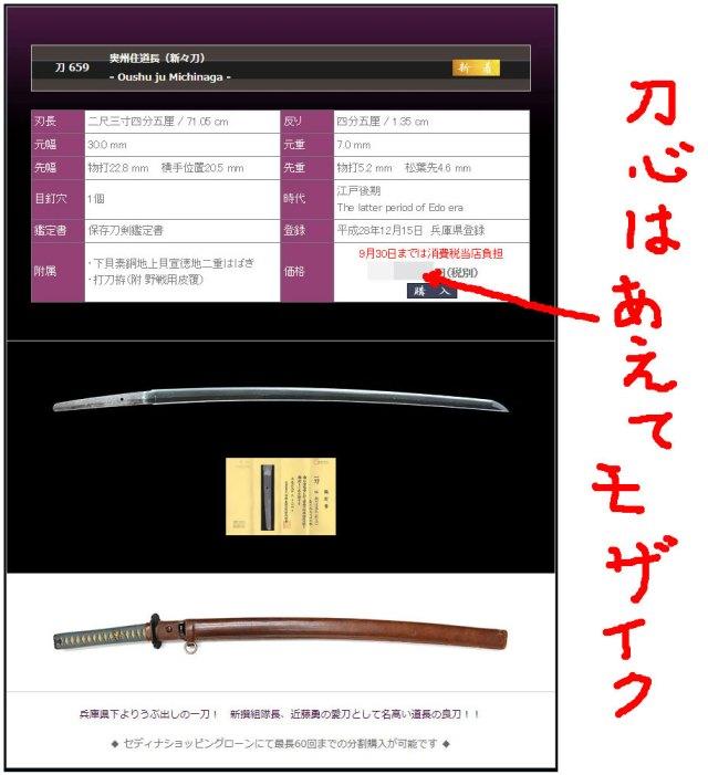 美術刀剣 刀心がSNS広告で価格を伏せる理由