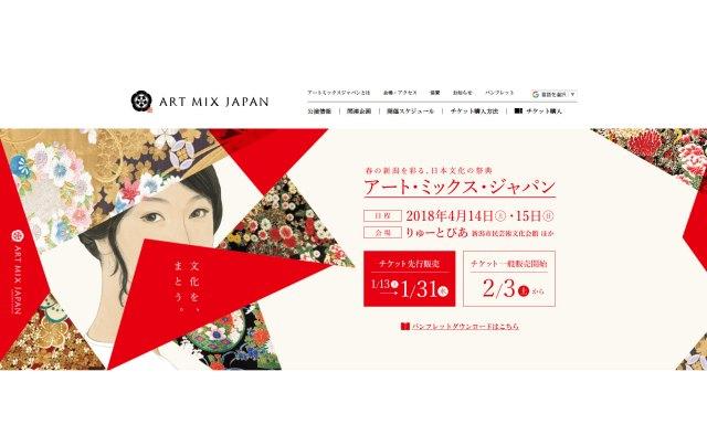 アートミックスジャパン