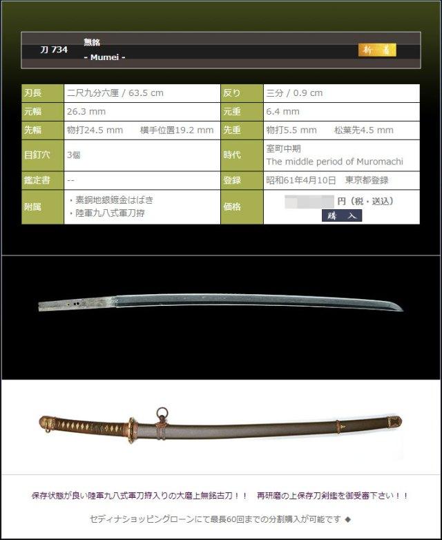 大磨上無銘 ~保存状態良好なる九八式軍刀拵入り~