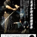 修心流居合術兵法 公開演武と講習会のお知らせ in福島県