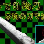 まるで日輪刀!? 総額500万円の日本刀で剣術の業と刀に出来る傷を検証!!