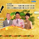 KBS京都・BBCびわ湖放送「てっぺんとったるで!」 放送のお知らせ