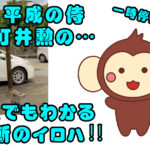 """【平成の侍 町井勲】の """"猿でもわかる試斬のイロハ"""" ~正しい知識を見て学ぼう~ How to Tameshi-giri  by Isao Machii"""