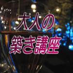 4.6 【大人の築き講座  ワインMarriage Ⅰ  Apr.2013】申し込み