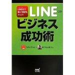 O2O=オンライン・トゥー・オフライン LINEビジネス成功術 【イベントコンシェルジュ】