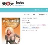 楽天koboに私の本が…(^_^)
