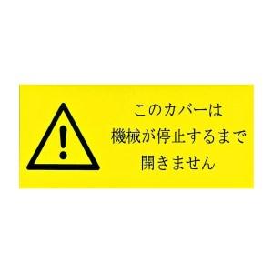 Hinweisschild aus Kunststoff mit Japanischem Text