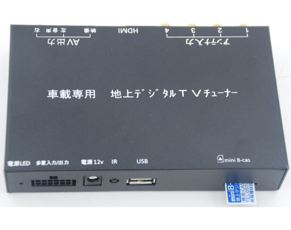 ISDB-T7800 Car ISDB-T Full One Seg Mini B-cas card for Japan With Four Tuner  Four antenna 3 -