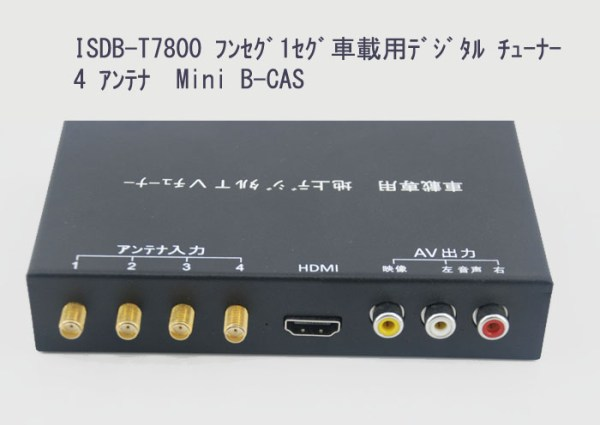 ISDB-T7800 Car ISDB-T Full One Seg Mini B-cas card for Japan With Four Tuner  Four antenna 1 -