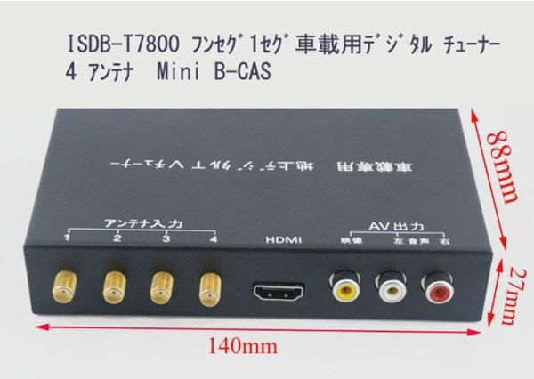 ISDB-T7800 Car ISDB-T Full One Seg Mini B-cas card for Japan With Four Tuner  Four antenna 6 -