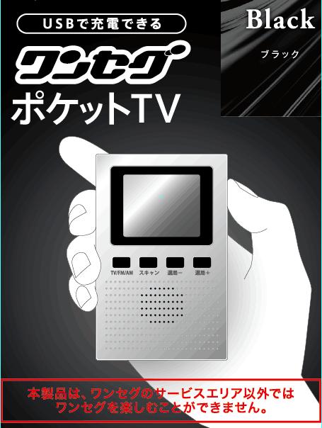 ISDB-T One Seg TV AM FM Mobile Radio [TV / AM / FM] 5 -