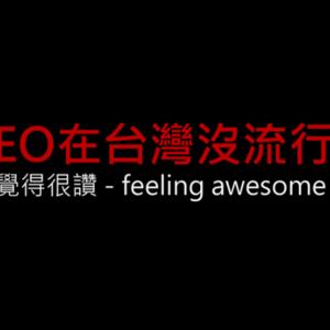 SEO 在台灣沒流行過