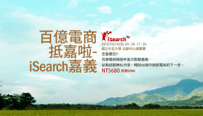 2016iSearch kktix意象