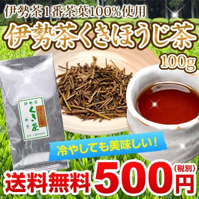 伊勢茶くきほうじ茶 500円税別 送料無料