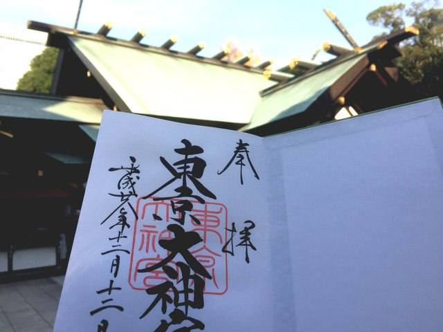 東京大神宮ご朱印