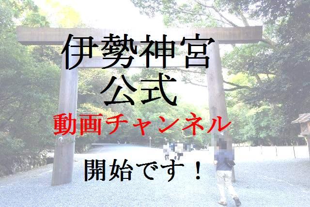 神宮チャンネル