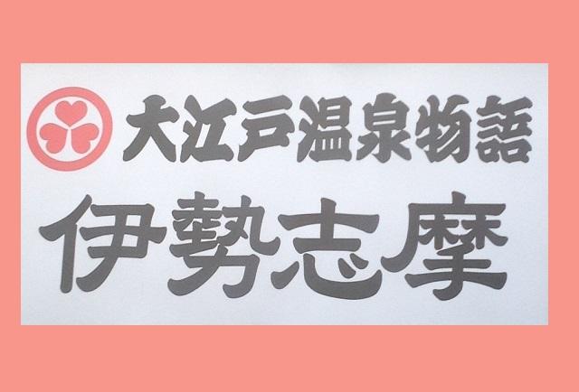 大江戸温泉伊勢志摩