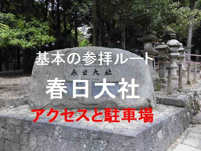 春日大社アクセス