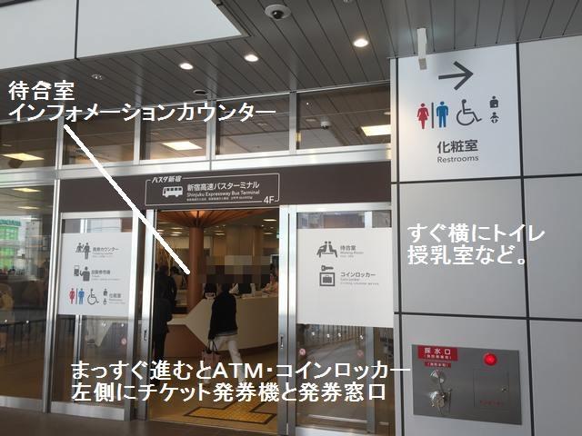 バスタ新宿高速バス乗り場待合室