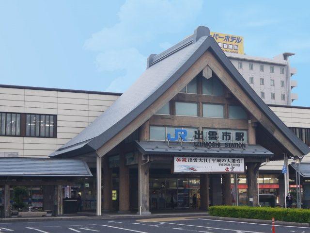 JR出雲市駅