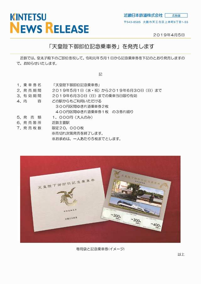 令和天皇御即位記念乗車券(近鉄)
