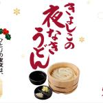【丸亀製麺】聖夜の夜は、釜揚げうどん半額!!! 一杯につき1円赤十字に寄付も