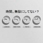 お金持ちが時間を大切にする3つの理由