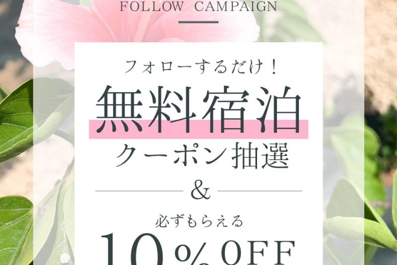 石垣島海の日キャンペーン