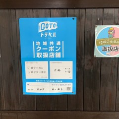 GoToトラベル地域共通クーポン取扱店舗