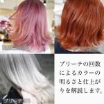 やりたい髪色にブリーチは何回必要?ブリーチの回数によって変わるカラーの仕上がりとダメージと料金を徹底解説