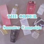 THE ORDER 夏のヘアケアキャンペーン! 愛知、名古屋でオージュア、ケラスターゼなど美容室専売品をお探しの方は是非ご来店ください!